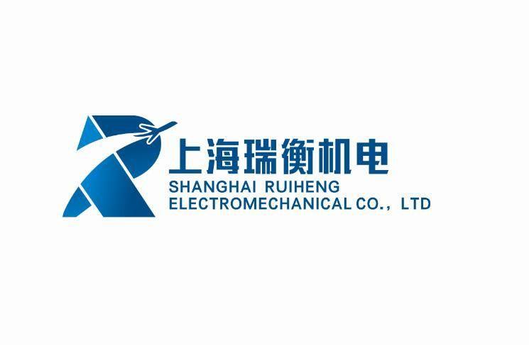 上海瑞衡机电有限公司
