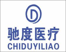 上海驰度医疗器械有限公司