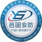 道雄安防科技(上海)有限公司