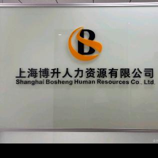 上海博升人力资源有限公司