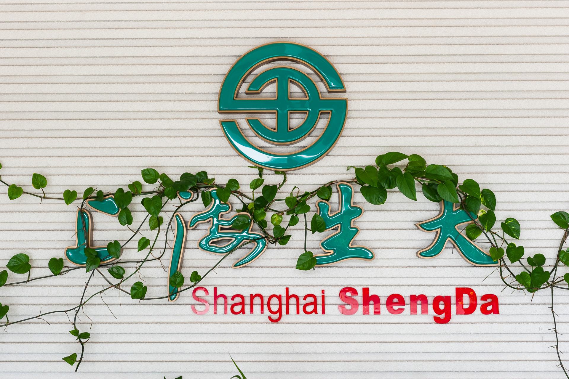 上海生大医保股份有限公司