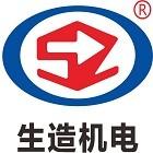 上海生造机电设备有限公司