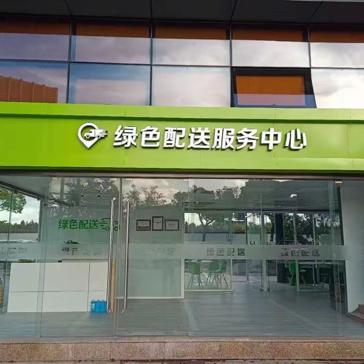 绿色配送服务中心
