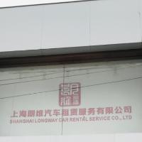 上海朗维汽车租赁服务有限公司